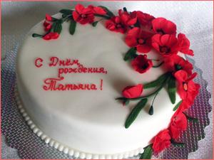 Фото торта на день рождение девушки и женщине на день рождения